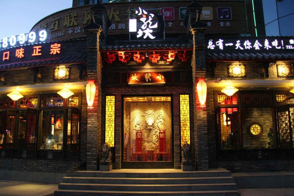 小龙坎火锅店